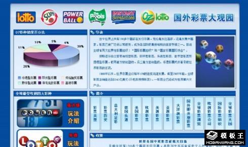彩票专题网页模板