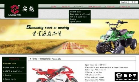 越野摩托出口公司网页模板