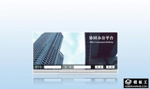 协同办公平台登录网页模板