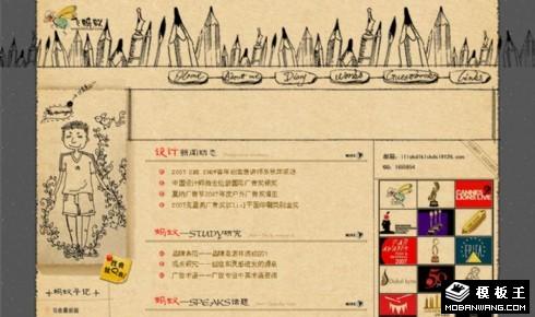 个人设计信息网页模板