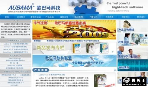蓝色软件公司网页模板