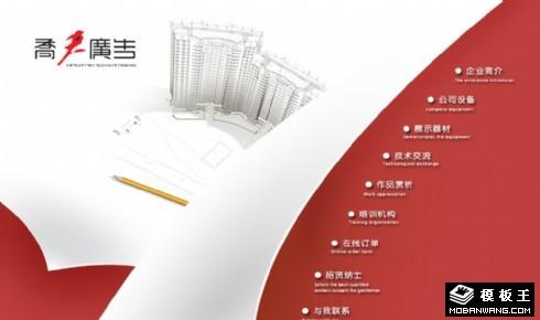 红色设计公司网页模板
