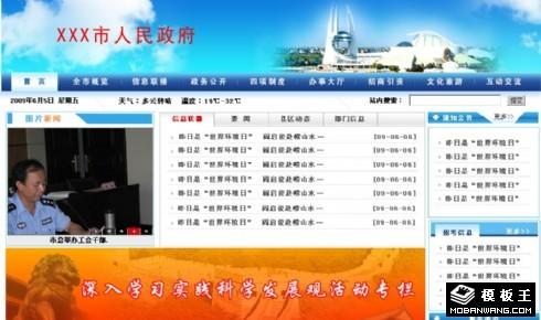 政府政务信息网页模板