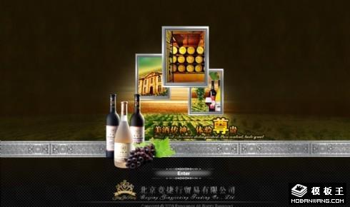 葡萄酒贸易公司网页模板