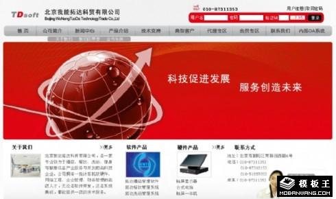 科贸软件公司网页模板