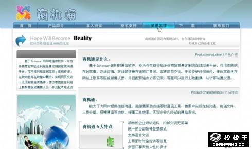 通讯软件公司网页模板