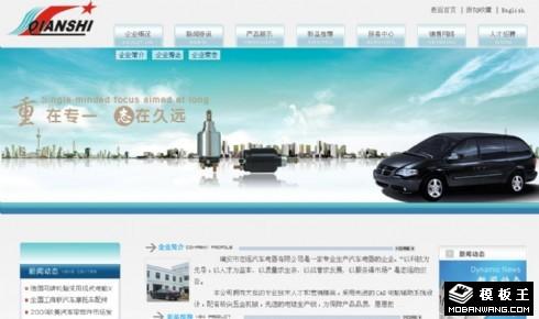 汽车电器公司网页模板