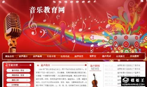 音乐教育信息网页模板