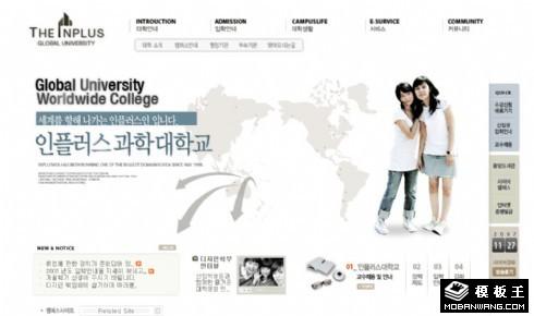 国际商务教育培训网页模板