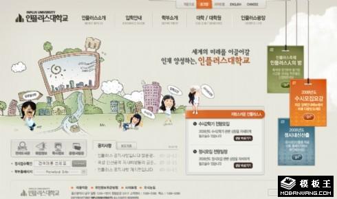 大学校园活动信息网页模板