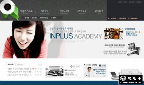 校园图书馆网页模板