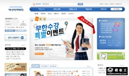 蓝色教育资源信息网页模板
