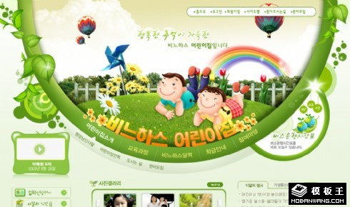 绿色儿童幼儿园网页模板