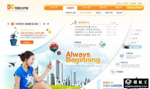 电信服务公司网页模板