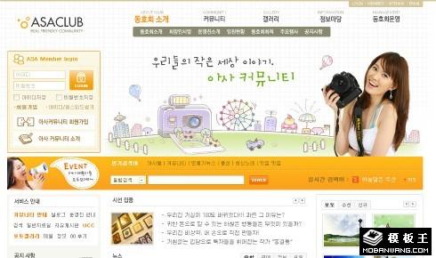 橙黄色生活信息社区网页模板