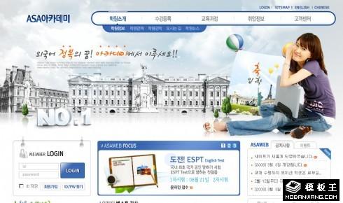 教育培训会员平台网页模板