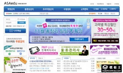 商务资源信息平台网页模板
