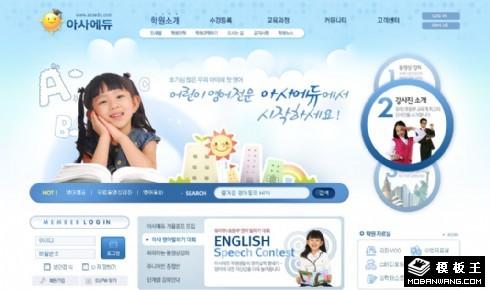 小学课外辅导中心网页模板