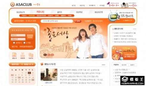 橘黄色生活社区网页模板