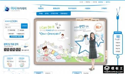 蓝色专科教育信息网页模板