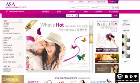 紫粉风尚服饰网店网页模板
