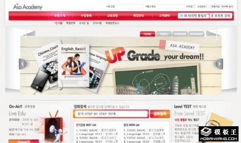 外语学习交流社区网页模板