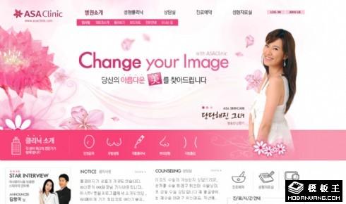粉红荷花美容中心网页模板
