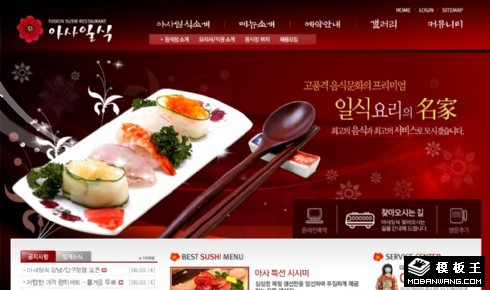 红色日式餐厅网页模板