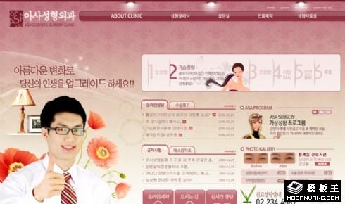 枣红美容SPA网页模板
