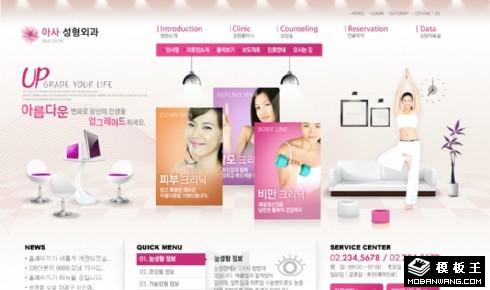 时尚纤体美容网页模板