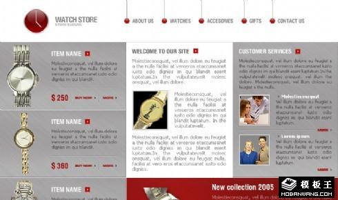 手表商店网页模板