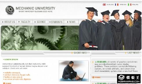 机械工业大学网页模板