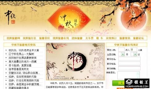 水墨风格中秋佳节网页模板
