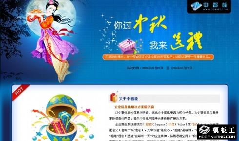 黑蓝中秋促销信息网页模板