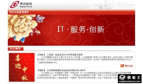 IT服务中秋专题网页模板