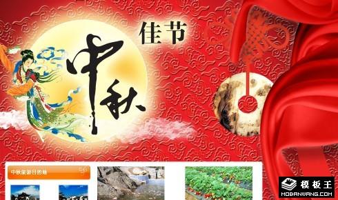 中秋节企业活动促销网页模板