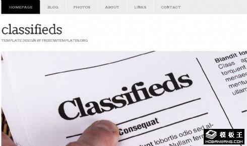 分类广告信息日志网页模板