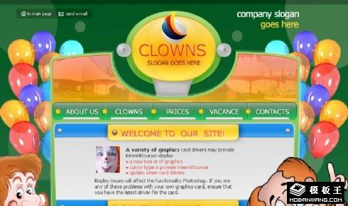 小丑狂欢卡通网页模板