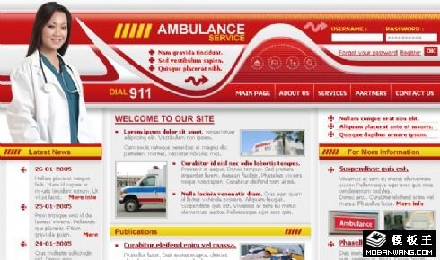 医疗急救中心网页模板