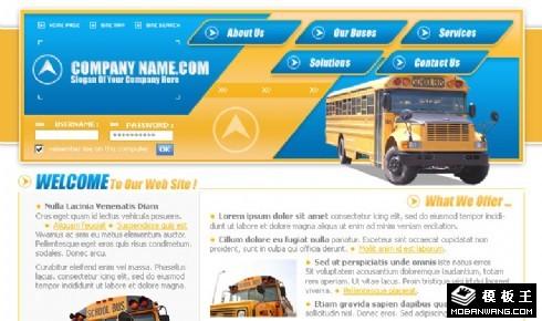 未来运输公司网页模板