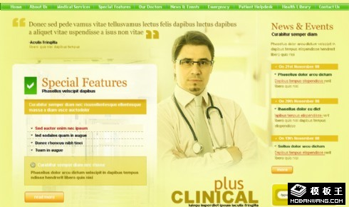 临床护理诊所网页模板