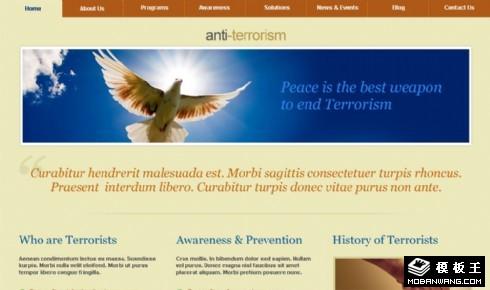 重建希望和平组织网页模板