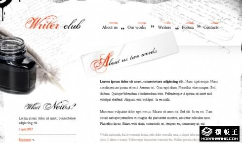 作家协会网页模板