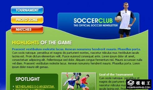 足球俱乐部信息订阅邮件模板