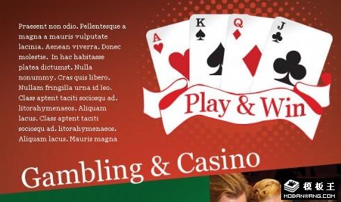 红绿赌场EMD网页模板