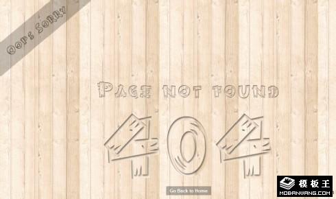 木质背景404错误网页模板