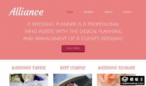粉红色婚庆策划联盟网页模板
