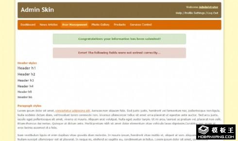 用户管理后台信息网页模板