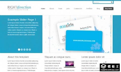 蓝色设计团队介绍网页模板
