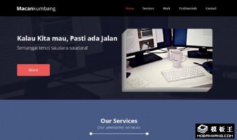 蓝色企业服务响应式网页模板
